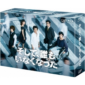 【送料無料】そして、誰もいなくなった Blu-ray BOX 【Blu-ray】