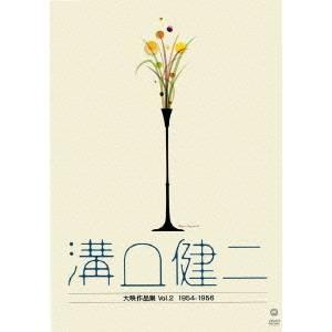 【送料無料】溝口健二 大映作品集vol.2 1954-1956 【DVD】