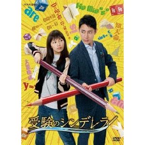【送料無料】受験のシンデレラ DVD-BOX 【DVD】