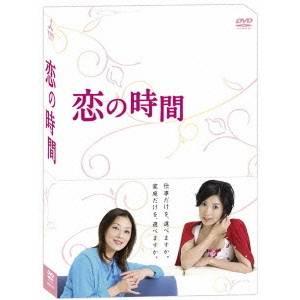 【送料無料】恋の時間 DVD-BOX 【DVD】