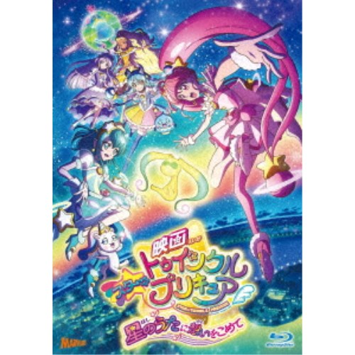 映画スター☆トゥインクルプリキュア 星のうたに想いをこめて【特装版】 【Blu-ray】