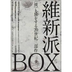 【送料無料】<彼>と旅をする20世紀三部作DVD-BOX 【DVD】