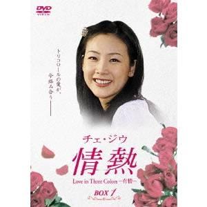 【送料無料】チェ・ジウ 情熱 Love in Three Colors -有情- BOX 1 【DVD】
