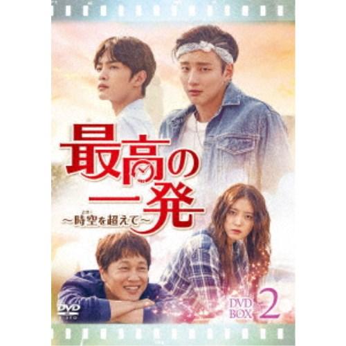【送料無料】最高の一発~時空(とき)を超えて~ DVD-SET2 【DVD】