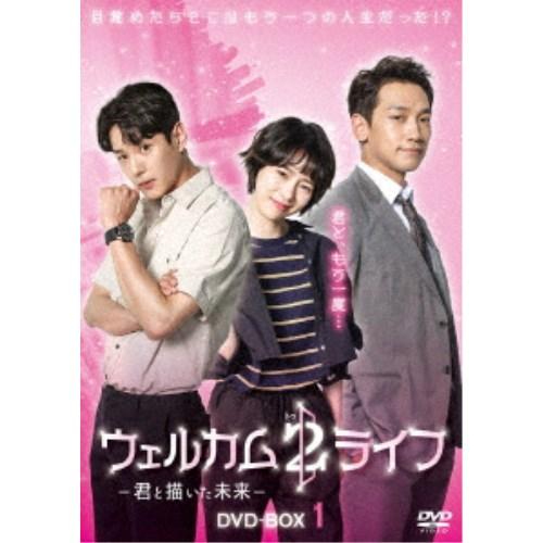 ≪初回仕様≫ウェルカム2ライフ ~君と描いた未来~ DVD-BOX1 【DVD】