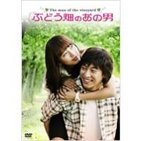 【送料無料】ぶどう畑のあの男 DVD-BOX 【DVD】