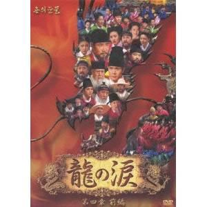 【送料無料】龍の涙 第四章 前編 【DVD】