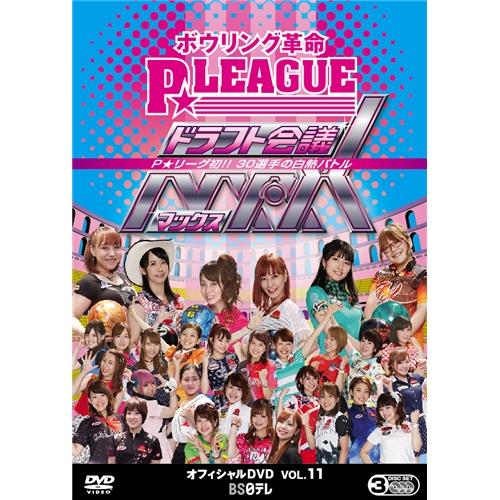<title>ボウリング革命 P LEAGUE 公式通販 オフィシャルDVD VOL.11 DVD</title>
