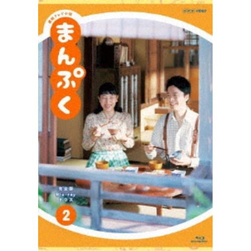 【送料無料】連続テレビ小説 まんぷく 完全版 Blu-ray BOX 2 【Blu-ray】