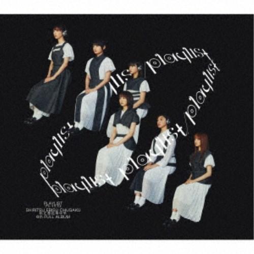 私立恵比寿中学/playlist《限定盤A》 (初回限定) 【CD+Blu-ray】