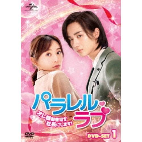 パラレル ラブ~オレ様御曹司を社長にします ~ DVD DVD-SET1 通販 激安 出荷