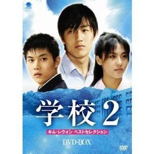 【送料無料】学校2 キム・レウォン ベストセレクション DVD-BOX 【DVD】