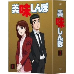 【送料無料】美味しんぼ Blu-ray BOXI 【Blu-ray】