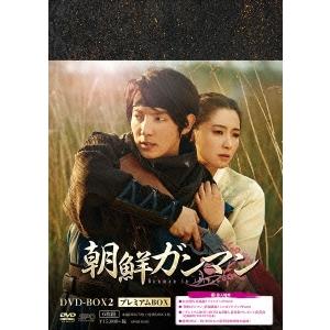未使用品 朝鮮ガンマンDVD-BOX2 プレミアムBOX 新色追加して再販 《プレミアムBOX版》 DVD