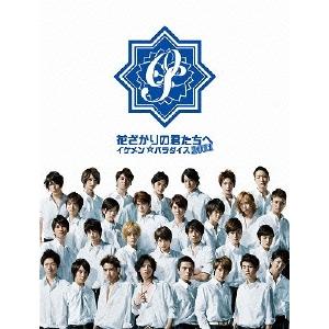 【送料無料】花ざかりの君たちへ~イケメン☆パラダイス~2011 Blu-ray BOX 【Blu-ray】