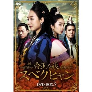【送料無料】帝王の娘 スベクヒャン DVD-BOX3 【DVD】