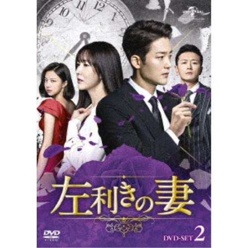 左利きの妻 DVD-SET2 【DVD】