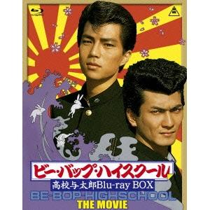 【送料無料】ビー・バップ・ハイスクール 高校与太郎 Blu-ray BOX(初回限定) 【Blu-ray】