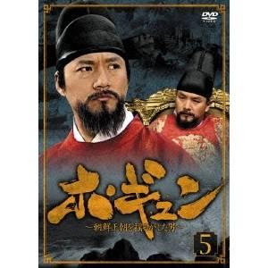 ホ・ギュン 朝鮮王朝を揺るがした男 DVD-BOX(5) 【DVD】