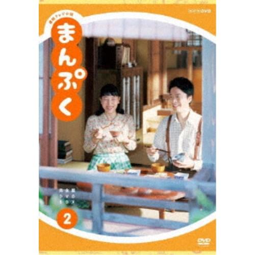 連続テレビ小説 まんぷく 完全版 DVD BOX 2 【DVD】