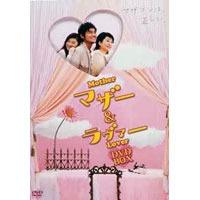 マザー&ラヴァー DVD BOX 【DVD】