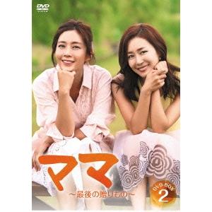ママ~最後の贈りもの~ DVD-BOX2 【DVD】