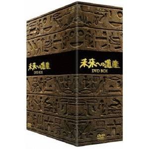 【送料無料】<NHK DVD> 未来への遺産 DVD BOX 【DVD】