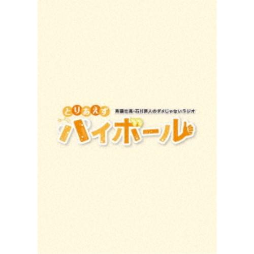 斉藤壮馬・石川界人のダメじゃないラジオ「とりあえずハイボール」 【Blu-ray】