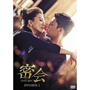 【送料無料】密会 DVD-BOX1 【DVD】
