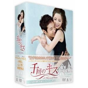 【送料無料】千回のキス DVD-BOXI 【DVD】