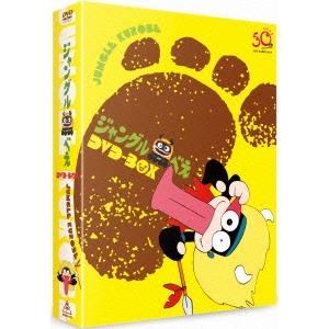 【送料無料】ジャングル黒べえ DVD-BOX(初回限定) 【DVD】