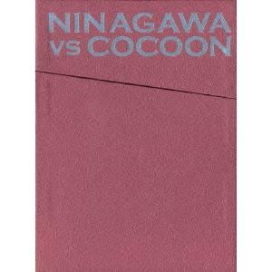 【送料無料】NINAGAWA VS COCOON DVD-BOX 【DVD】