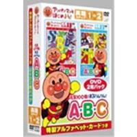 アンパンマンとはじめよう ショップ 元気100倍 勇気りんりん A B C 2 英語ステップ1 DVD 在庫処分