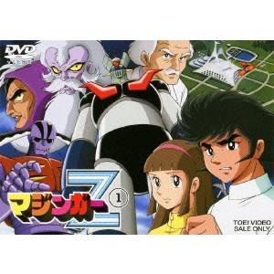 マジンガーZ VOL.1 【DVD】