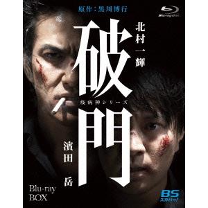 破門(疫病神シリーズ) Blu-ray-BOX 【Blu-ray】