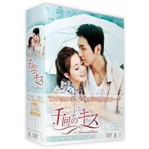 【送料無料】千回のキス DVD-BOXIII 【DVD】