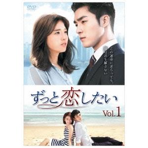 【送料無料】ずっと恋したい DVD-BOX1 【DVD】