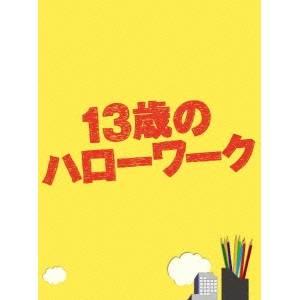 【送料無料】13歳のハローワーク DVD-BOX 【DVD】