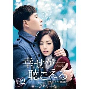 幸せが聴こえる<台湾オリジナル放送版> DVD-BOX2 【DVD】
