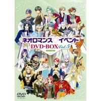 【送料無料】ライブビデオ ネオロマンス▼イベントDVD-BOX Vol.5 (初回限定) 【DVD】