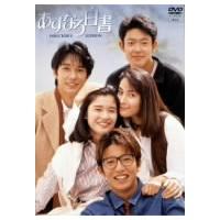 あすなろ白書 DVD-BOX 【DVD】