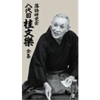【送料無料】落語研究会 八代目 桂文楽 全集 【DVD】