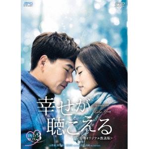 幸せが聴こえる<台湾オリジナル放送版> DVD-BOX3 【DVD】