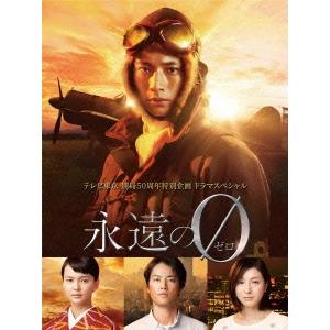【Blu-ray】 【送料無料】「永遠の0」ディレクターズカット版 Blu-ray BOX