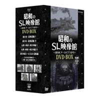【送料無料】昭和のSL映像館 ~NHKアーカイブスから~ DVD-BOX 【DVD】