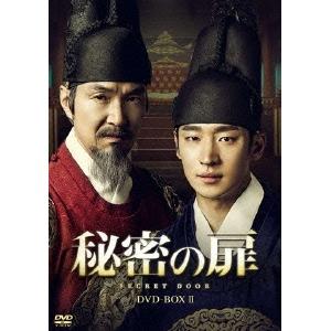 【送料無料】秘密の扉 DVD-BOXII 【DVD】