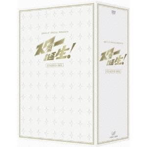 【送料無料】日本テレビ SPECIAL PRESENTS スター誕生! CD&DVD-BOX 【DVD】