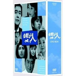 必要のない人 DVD-BOX 【DVD】
