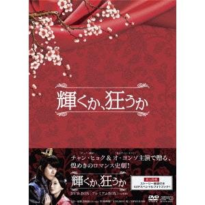 【送料無料】輝くか、狂うか DVD-BOX<プレミアムBOX> 【DVD】