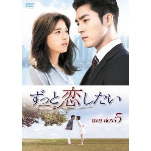 【送料無料】ずっと恋したい DVD-BOX5 【DVD】